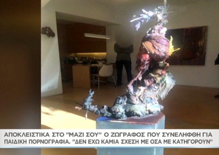 Αποκλειστικά στο «Μαζί σου» ο ζωγράφος που συνελήφθη για παιδική πορνογραφία – «Έχω καταστραφεί…» [video] | tlife.gr