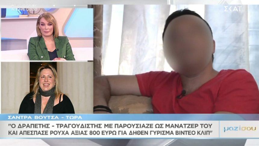 Η Σάντρα Βουτσά και η Κορίνα Τσοπέη θύματα του 45χρονου δραπέτη! Όλα όσα αποκαλύπτουν στο «Μαζί σου» Video | tlife.gr