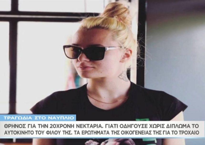 Φρικτό θάνατο από τροχαίο βρήκε 20χρονη καλλονή – Όσα αποκάλυψε ο αδερφός της στο «Μαζί σου» [video] | tlife.gr