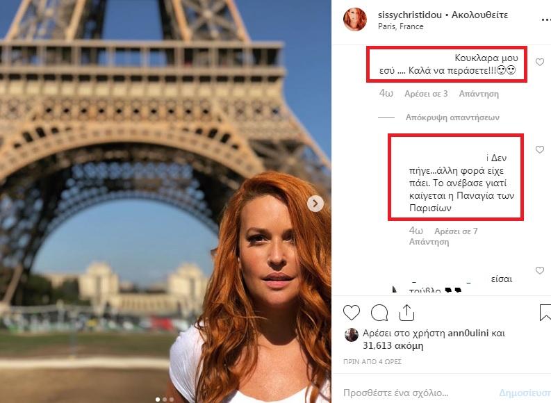 Σίσσυ Χρηστίδου: Το μήνυμά της για την Παναγιά των Παρισίων και τα σχόλια που εξόργισαν τους διαδικτυακούς της φίλους