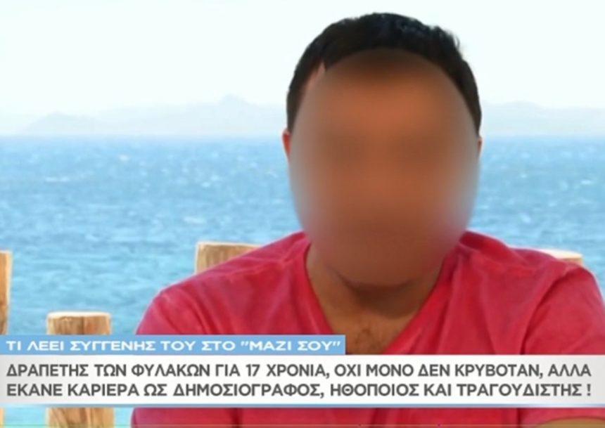 Μαζί σου: Συγγενής του δραπέτη με τα χίλια πρόσωπα αποκαλύπτει: «Είναι επικίνδυνος…» (video) | tlife.gr