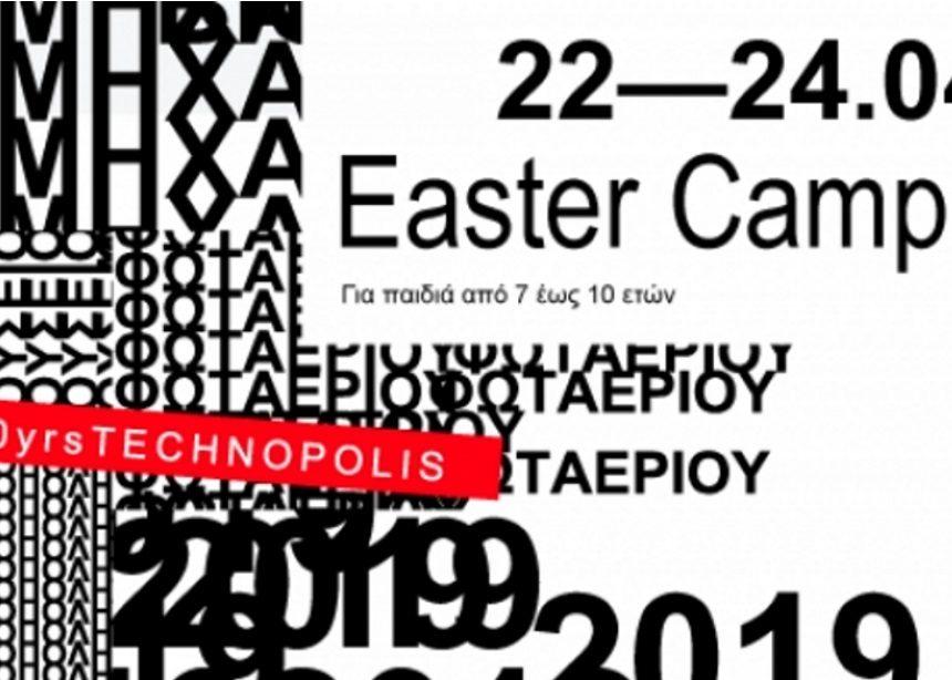 Easter Camp στο  Βιομηχανικό Μουσείο Φωταερίου! | tlife.gr