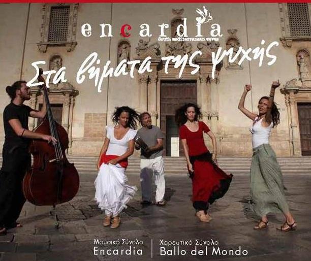 Το Μουσικό Συγκρότημα  Εncardia στο Μέγαρο Μουσικής, για τα παιδιά της «Πόρτας Ανοιχτής»   tlife.gr