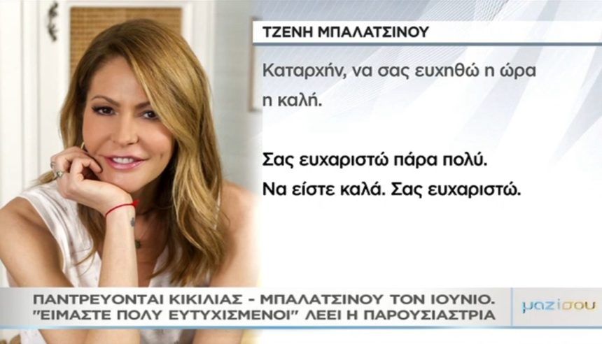 Η Τζένη Μπαλατσινού στο «Μαζί σου» – Οι πρώτες δηλώσεις για τον γάμο της με τον Βασίλη Κικίλια! (video) | tlife.gr