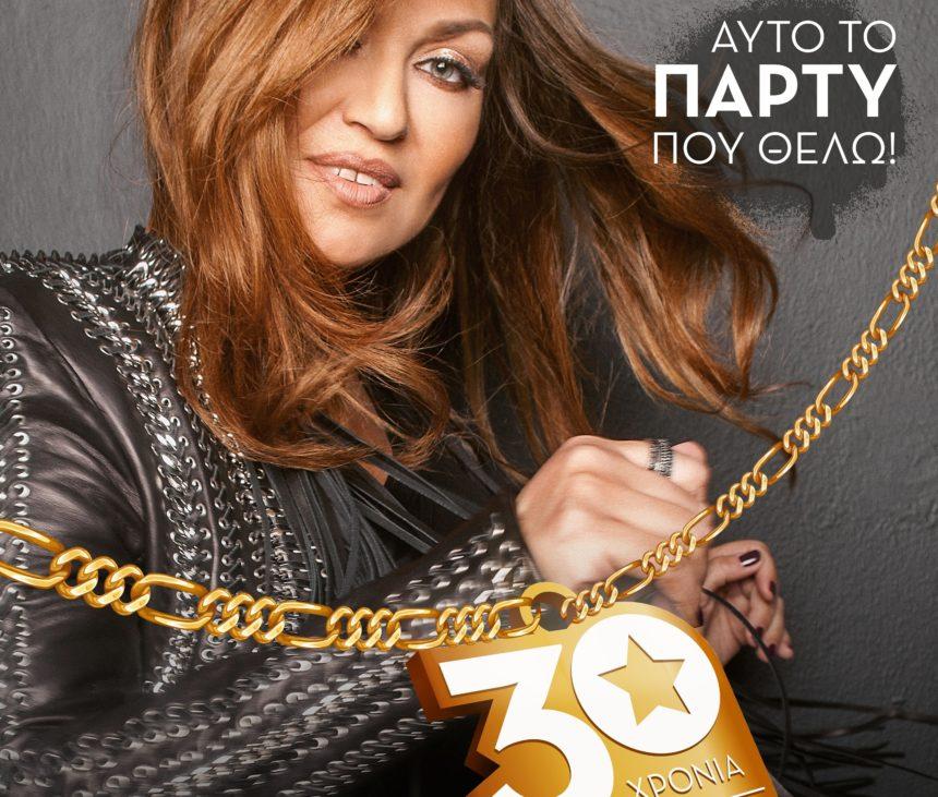 Καίτη Γαρμπή: Γιορτάζει τα 30 της χρόνια στο τραγούδι με «αυτό το πάρτι που θέλει tour»! | tlife.gr