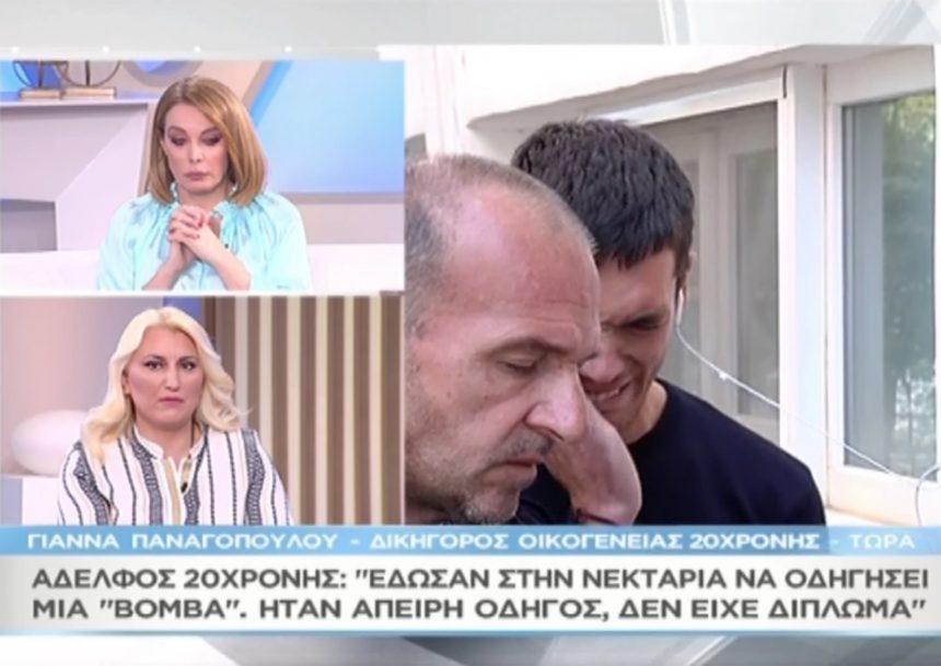 Λύγισε στο «Μαζί σου» ο αδερφός της 20χρονης καλλονής που πέθανε από φρικτό τροχαίο στο Ναύπλιο (video) | tlife.gr