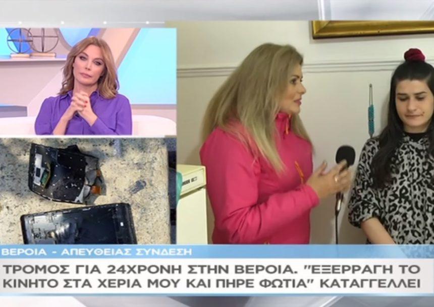 Κινητό τηλέφωνο εξερράγη στα χέρια 24χρονης – Τι καταγγέλλει η ίδια στο «Μαζί σου» (video) | tlife.gr