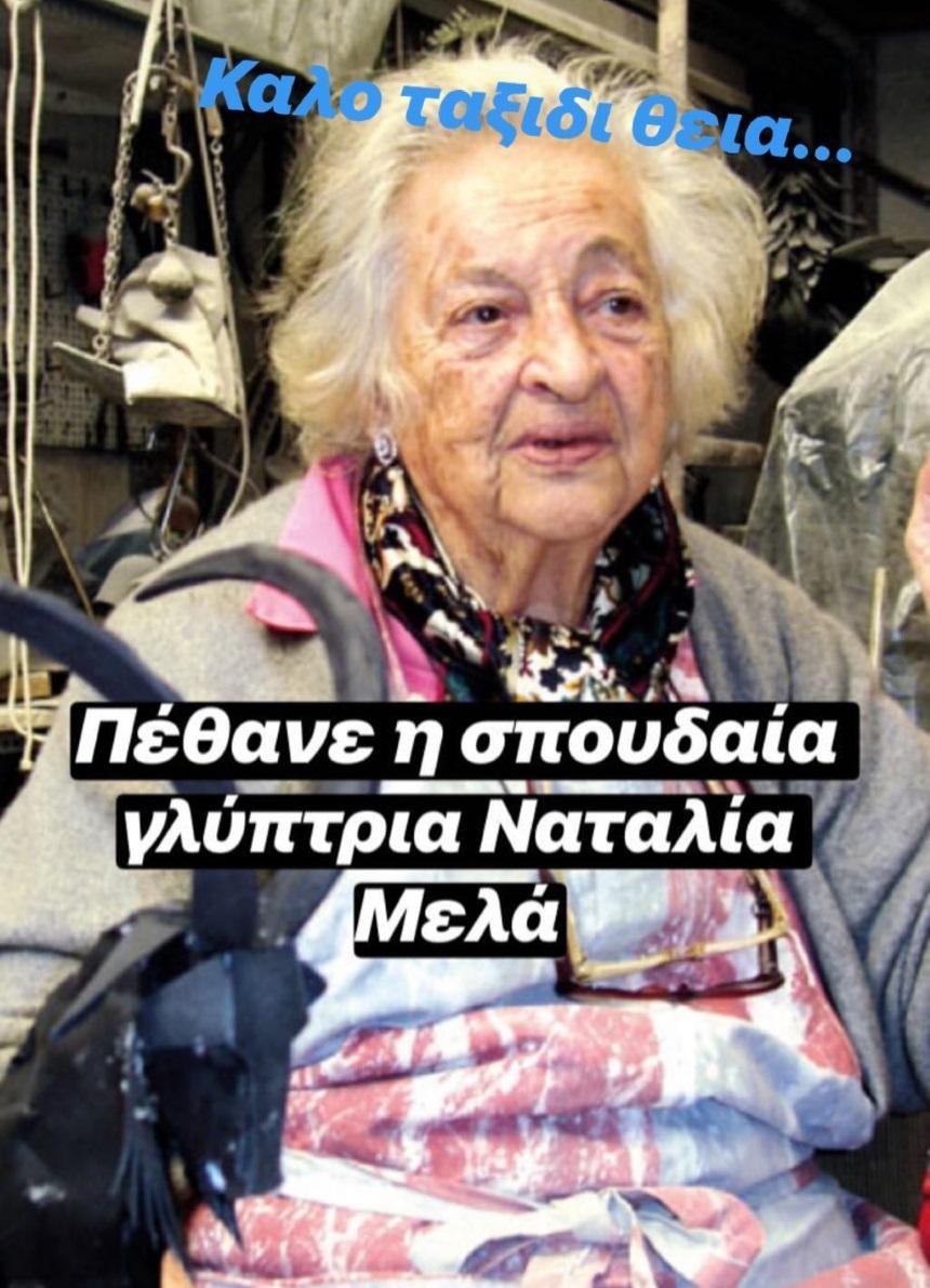 Ναταλία Δραγούμη: Έφυγε από την ζωή αγαπημένο της πρόσωπο με μεγάλη ιστορία – Η συγκινητική ανάρτηση της
