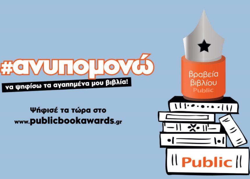 Ο θεσμός των ΒΡΑΒΕΙΩΝ ΒΙΒΛΙΟΥ PUBLIC, η μεγάλη γιορτή της αναγνωστικής κοινότητας επιστρέφει για 6η χρονιά | tlife.gr