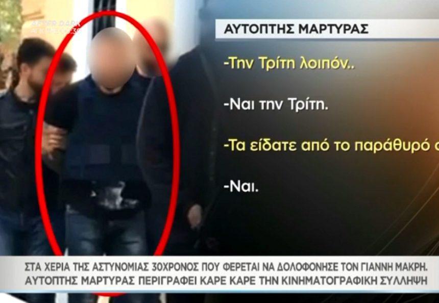 Καρέ-καρέ στο «Μαζί σου»: Πώς συνελήφθη ο φερόμενος ως δολοφόνος του Γιάννη Μακρή [video] | tlife.gr