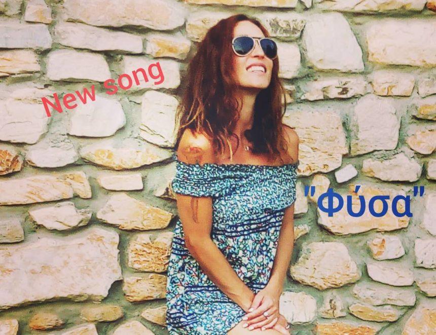 Βανέσα Αδαμοπούλου: Άκουσε το νέο της τραγούδι! video | tlife.gr