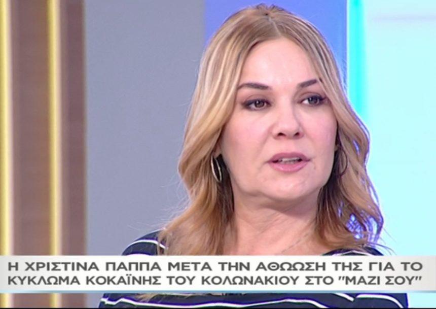 Η Χριστίνα Παππά στο «Μαζί σου» μετά την αθώωσή της για το κύκλωμα κοκαΐνης – «Πέρασα δύο χρόνια βασανιστικά» (video) | tlife.gr