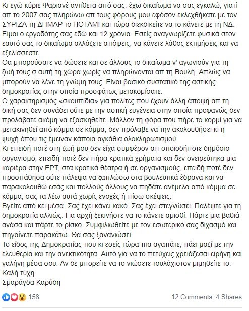 Σμαράγδα Καρύδη: Το άγριο ξέσπασμα εναντίον του Γρ. Ψαριανού που την αποκάλεσε «σκουπίδι»