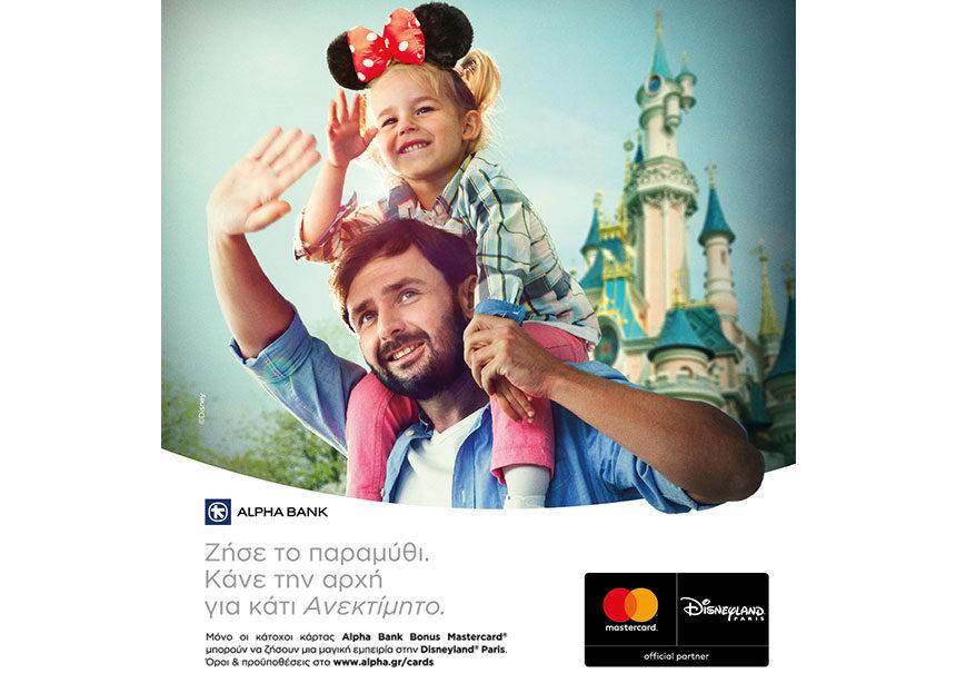 Όσο ψωνίζεις… τόσο αυξάνεις τις πιθανότητες να πας στη Disneyland Paris! Τέλειο; | tlife.gr