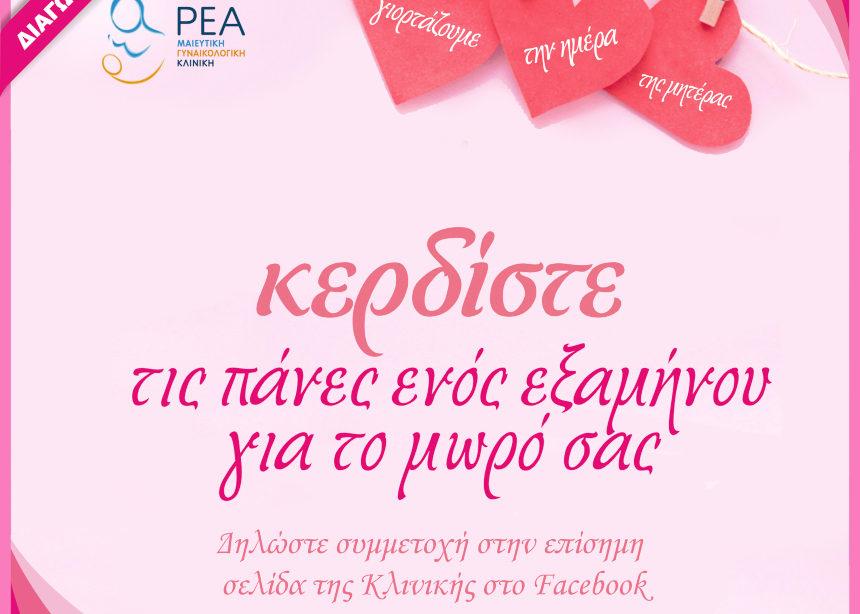 Διαγωνισμός για την Γιορτή της Μητέρας. Κέρδισε τις πάνες του μωρού σου για έξι μήνες! | tlife.gr