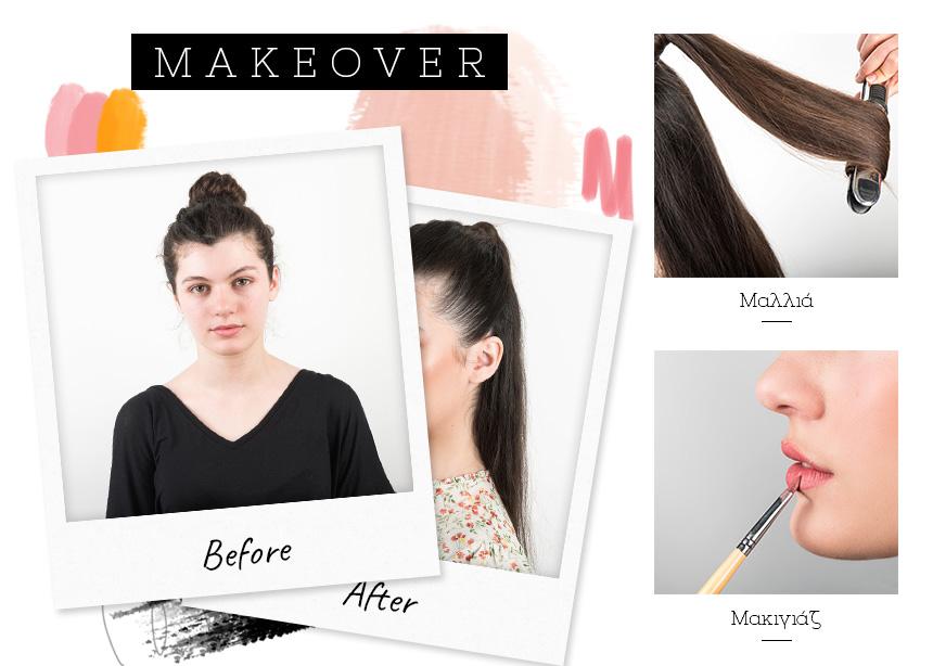 Η θεαματική μεταμόρφωση της αναγνώστριας που δεν κάνει μακιγιάζ και αφήνει τα μαλλιά της φυσικά!