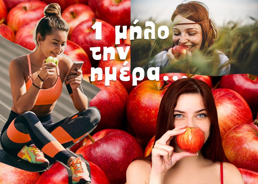 Τα 8 μεγάλα οφέλη των μήλων που ίσως αγνοείς
