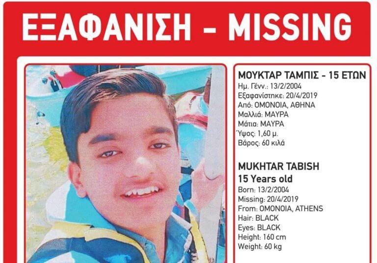 Συναγερμός από το Χαμόγελο του Παιδιού! Εξαφανίστηκε 15χρονο αγόρι | tlife.gr