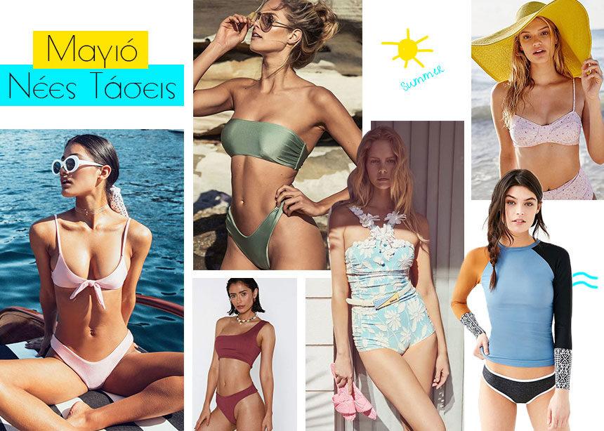 Μαγιό: ποιες είναι οι τάσεις για αυτό το καλοκαίρι, όλα όσα πρέπει να ξέρεις! | tlife.gr