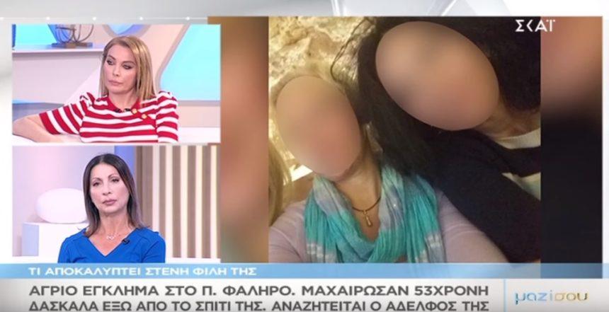 Θρίλερ με την δολοφονία στο Π. Φάληρο 53χρονης δασκάλας – Τι λέει στο «Μαζί σου» φίλη της άτυχης γυναίκας; Video | tlife.gr