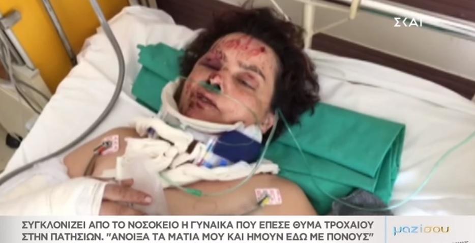 """""""Μαζί σου"""": Συγκλονίζει από το νοσοκομείο η 53χρονη που έπεσε θύμα τροχαίου στην Πατησίων! Video"""