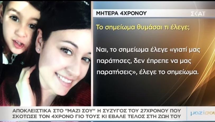Συγκλονίζει στο «Μαζί σου» η σύζυγος του 27χρονου που σκότωσε τον 4χρονο γιο τους και αυτοκτόνησε – video | tlife.gr