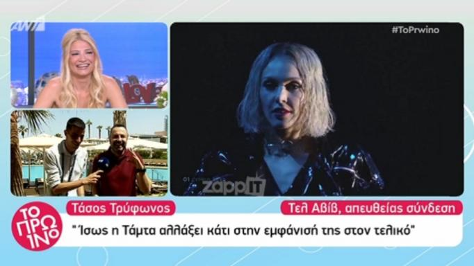 Eurovision 2019: Αλλάζει η Τάμτα την εμφάνισή της για τον τελικό;   tlife.gr