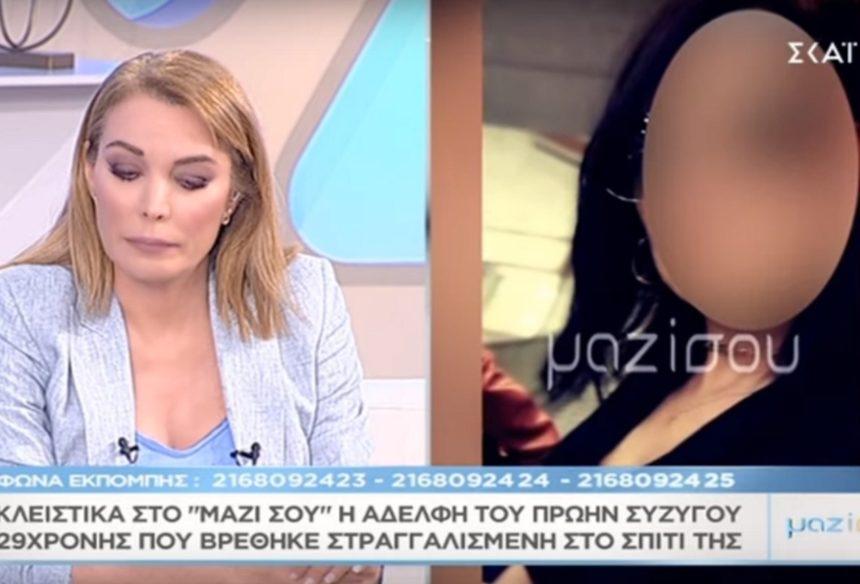 Μαζί σου: Οι αποκαλύψεις της αδερφής του συζύγου της 29χρονης που βρέθηκε στραγγαλισμένη στο σπίτι της! Βίντεο | tlife.gr