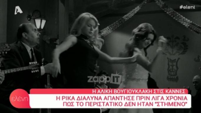 Η Ρίκα Διαλυνά χόρευε, οι κάμερες έγραφαν και η Αλίκη Βουγιουκλάκη έκλαιγε μόνη της σε μια γωνιά! | tlife.gr