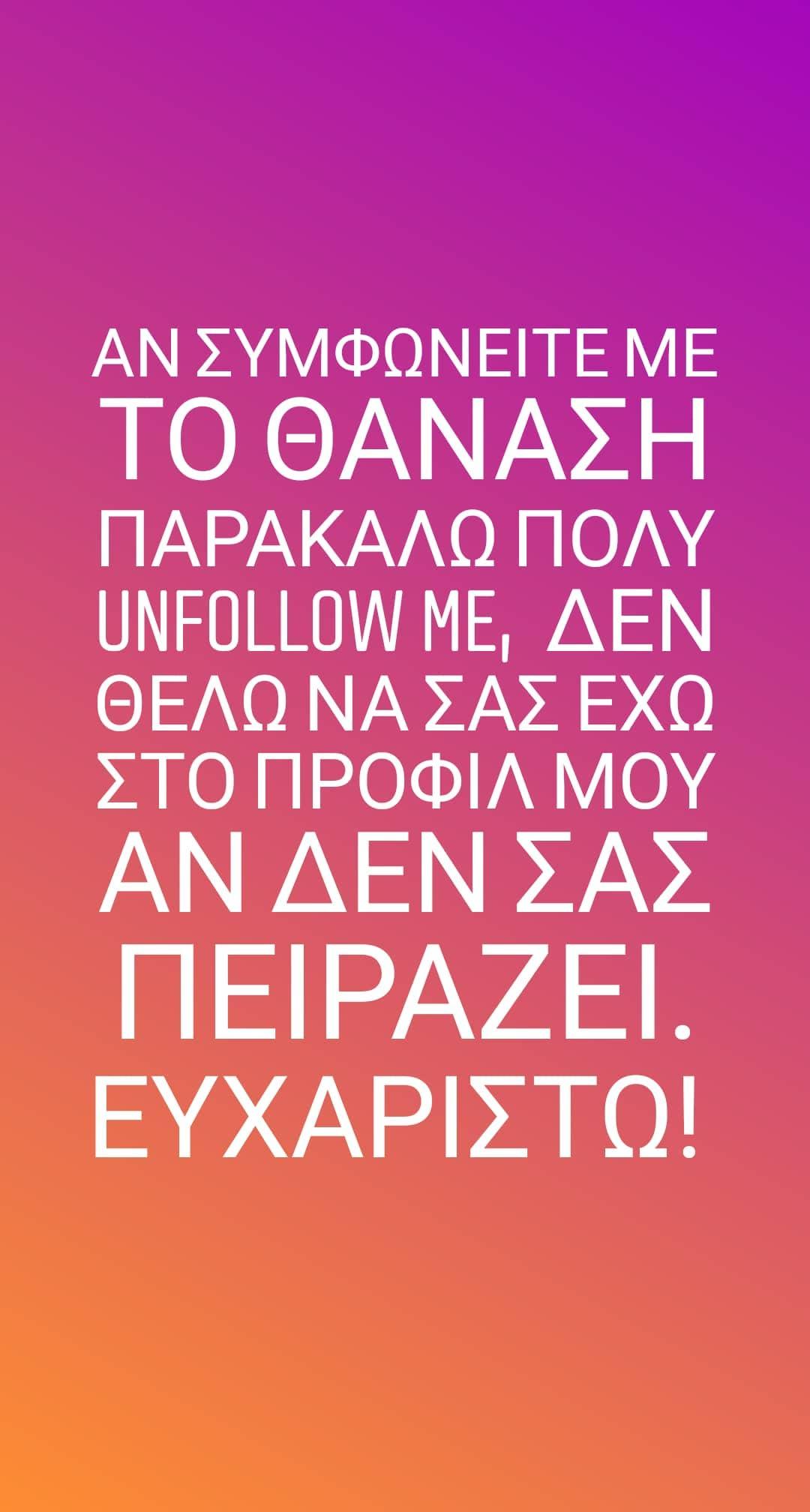 Έξαλλος με follower ο Γιώργος Καπουτζίδης - Έβγαλε τα μηνύματα στη φόρα (ΦΩΤΟ)