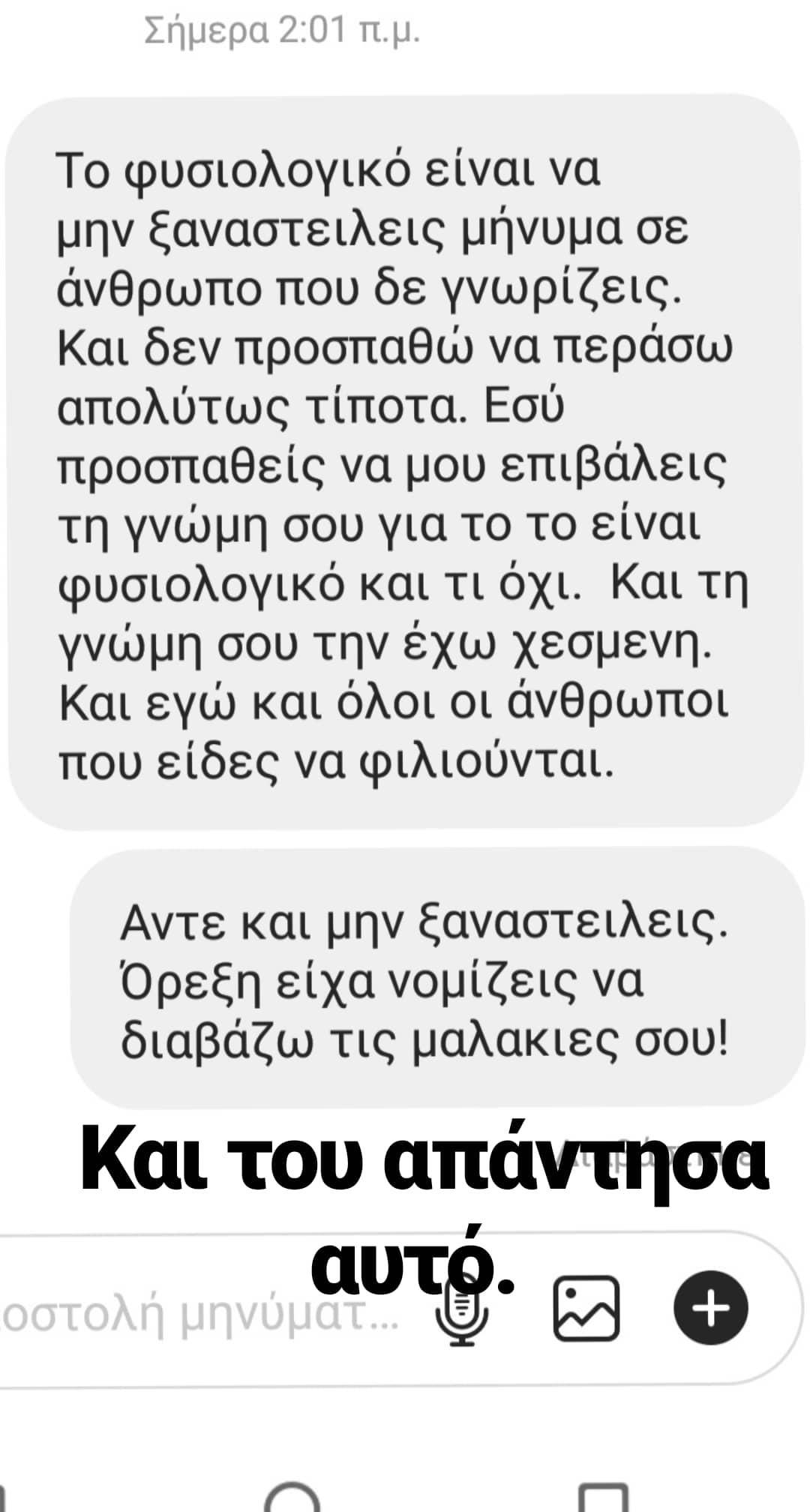 Γιώργος Καπουτζίδης: Έξαλλος με follower που τον έκρινε ...