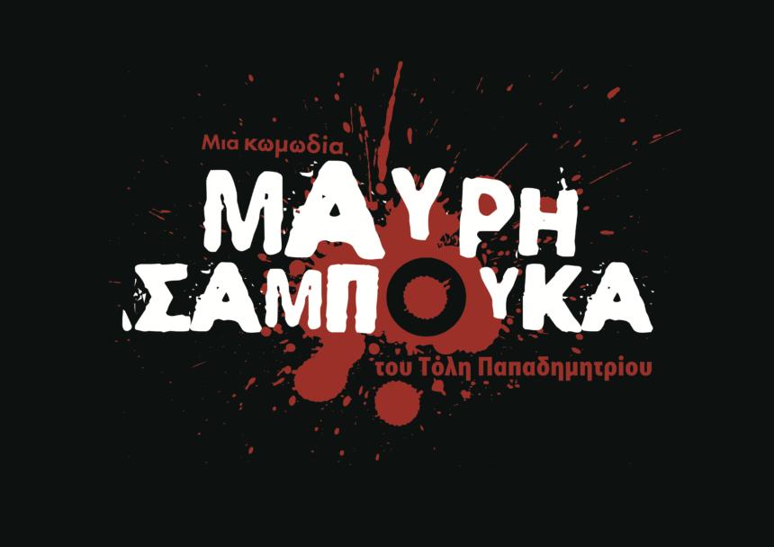 «Μαύρη Σαμπούκα»: Επιστρέφει για τρίτη σεζόν στο Θέατρο Αθηνά | tlife.gr