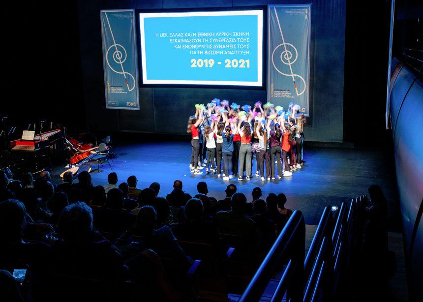 Lidl Ελλάς και Εθνική Λυρική Σκηνή συμμαχούν για το περιβάλλον, μέσα από μια παράσταση που θα ενθουσιάσει μικρούς και μεγάλους | tlife.gr