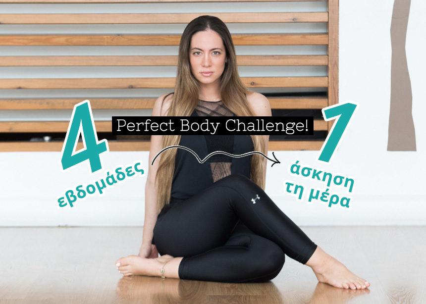 Mandy Challenge: Εδώ θα βρεις όλο το challenge που θα αλλάξει το σώμα σου μέσα σε 4 εβδομάδες   tlife.gr