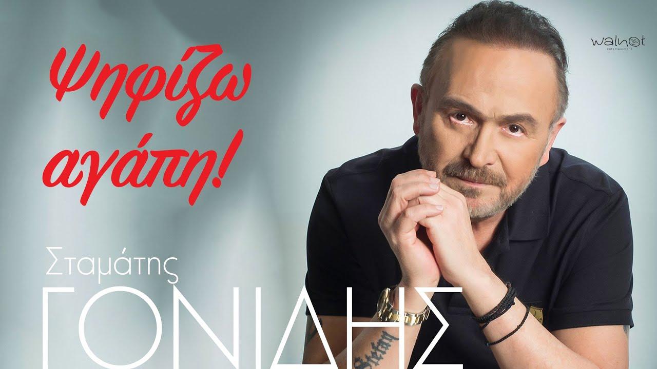 Ο Σταμάτης Γονίδης αποκαλύπτει τι… ψηφίζει με το νέο του τραγούδι!
