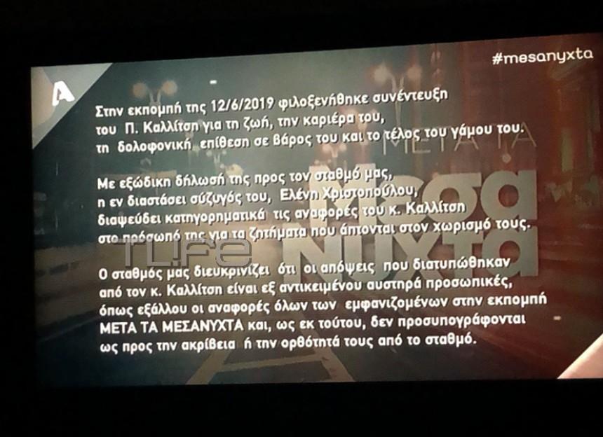 Έλενα Χριστοπούλου: Έκανε εξώδικο στον Alpha μετά τη συνέντευξη του Πάνου Καλλίτση - Η απάντηση στην εκπομπή της Ελεονώρας Μελέτη