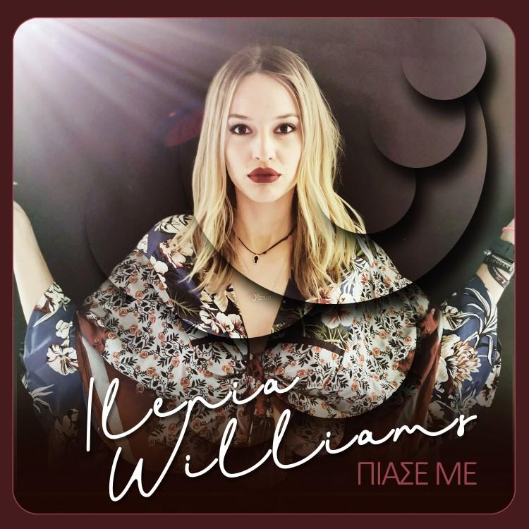 Ιλένια Γουίλιαμς: Δες το βίντεο κλιπ από το πρώτο της τραγούδι! | tlife.gr