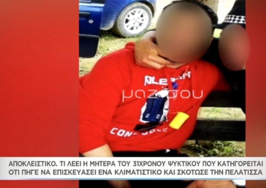 Η μητέρα του 31χρονου ψυκτικού από την Καλαμαριά στο Μαζί σου – «Το παιδί μου δεν είναι δολοφόνος» [video] | tlife.gr