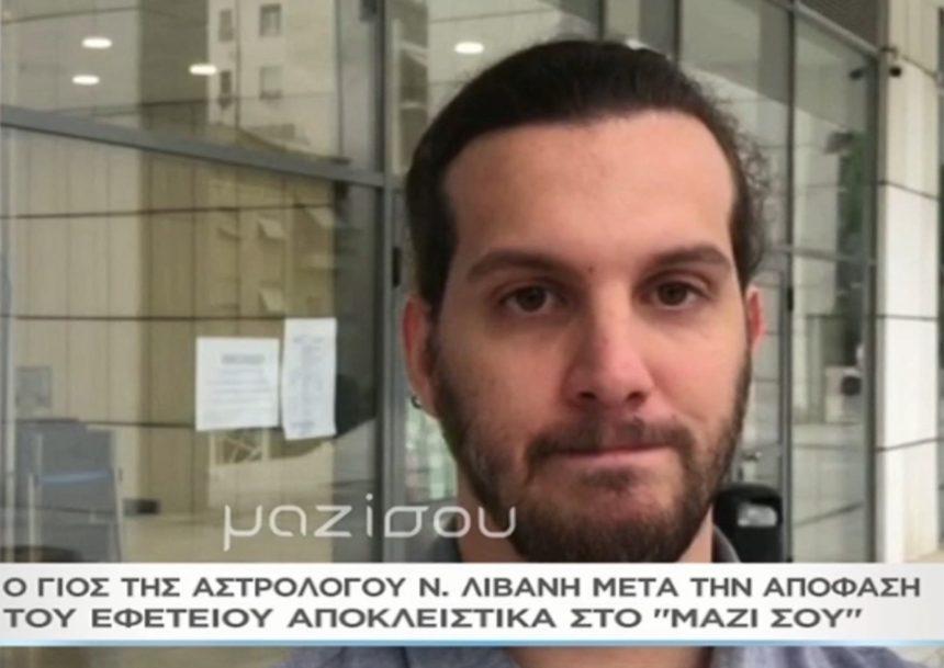 Νατάσα Λιβάνη: Ανατροπή στην υπόθεση δολοφονίας της αστρολόγου – Τι λέει ο γιος της στο «Μαζί σου» [video]   tlife.gr