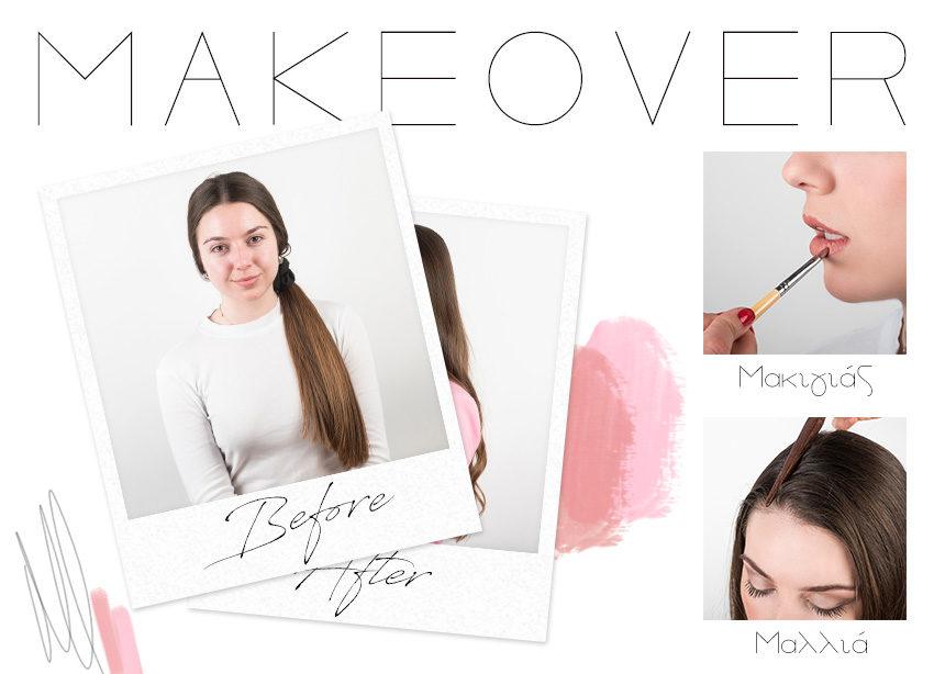 Makeover: εδώ θα δεις τις τελειότερες γυαλάδες στο μακιγιάζ! | tlife.gr