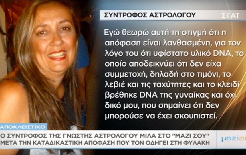 Ο σύντροφος της αστρολόγου που είναι στη φυλακή για το θάνατό της, μιλά στο «Μαζί σου»!  [video] | tlife.gr