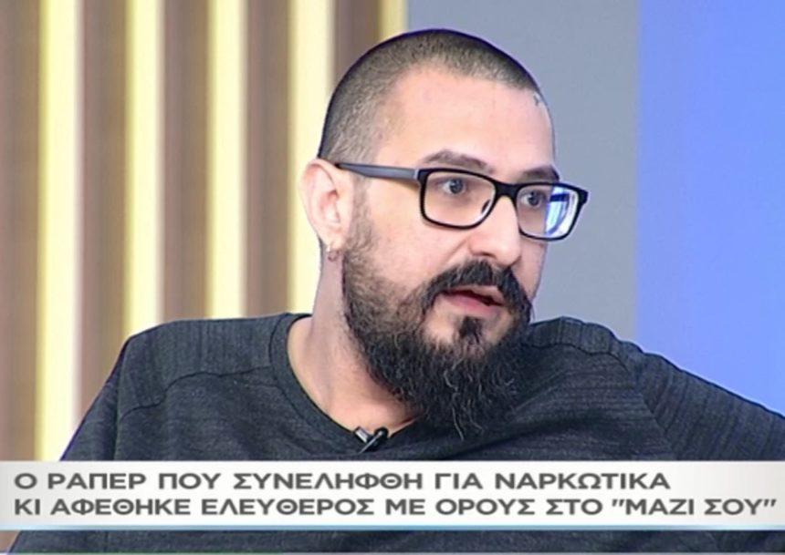 Ο ράπερ Bafman στο «Μαζί σου» – «Έχασα τη δουλειά μου γιατί λένε ότι πουλούσα ναρκωτικά σε παιδάκια…» [video] | tlife.gr