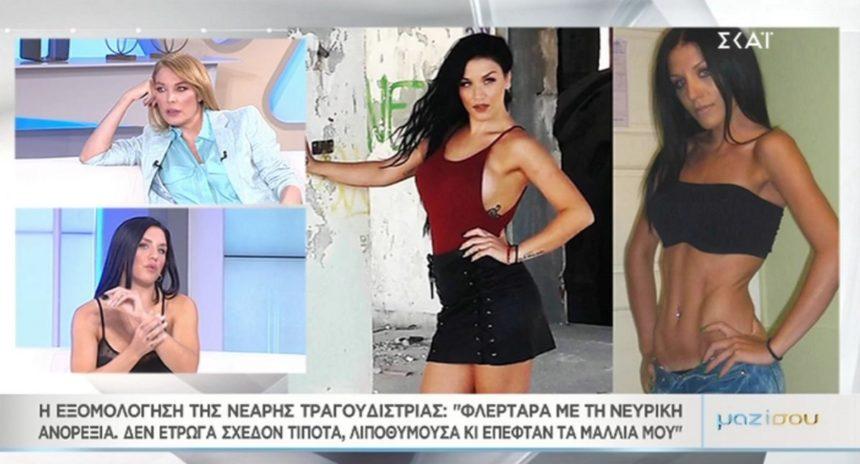 Συγκλονίζει στο «Μαζί σου» η νεαρή τραγουδίστρια – «Φλέρταρα με την νευρική ανορεξία» – Video | tlife.gr