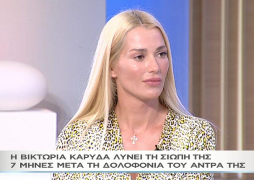 Συγκλονίζει η Βικτώρια Καρύδα στο «Μαζί σου» – Η εξομολόγηση για τη δολοφονία του συζύγου της   tlife.gr