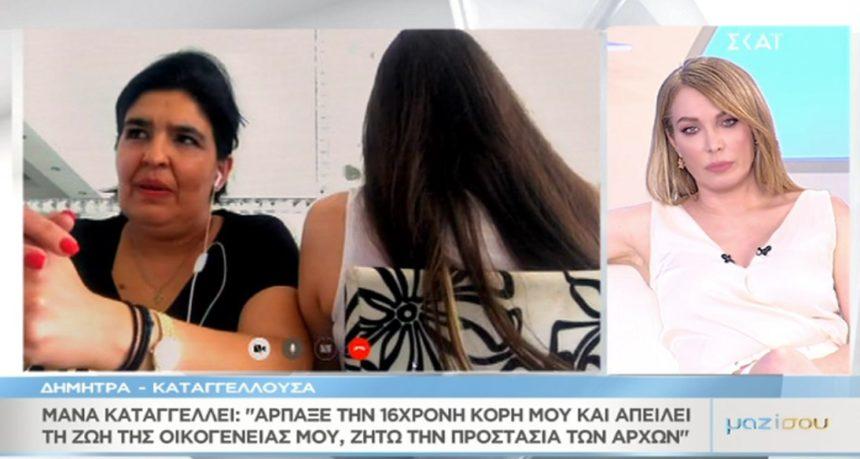 Συγκλονίζει στο «Μαζί σου» η 16χρονη που υποστηρίζει ότι έπεσε θύμα αρπαγής από 26χρονο – Video | tlife.gr