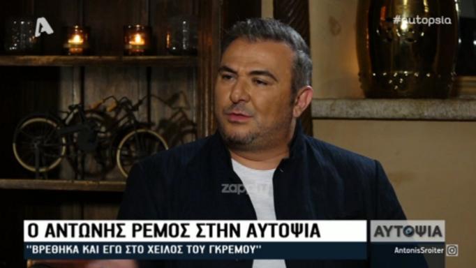 Αντώνης Ρέμος: «Ήμουν στο χείλος του γκρεμού! Δεν ντρέπομαι να πω ότι…» | tlife.gr