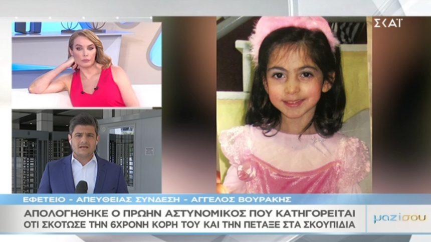 Μαζί σου: Η απολογία του αστυνομικού που κατηγορείται ότι σκότωσε την 6χρονη κόρη του και την πέταξε στα σκουπίδια [video] | tlife.gr