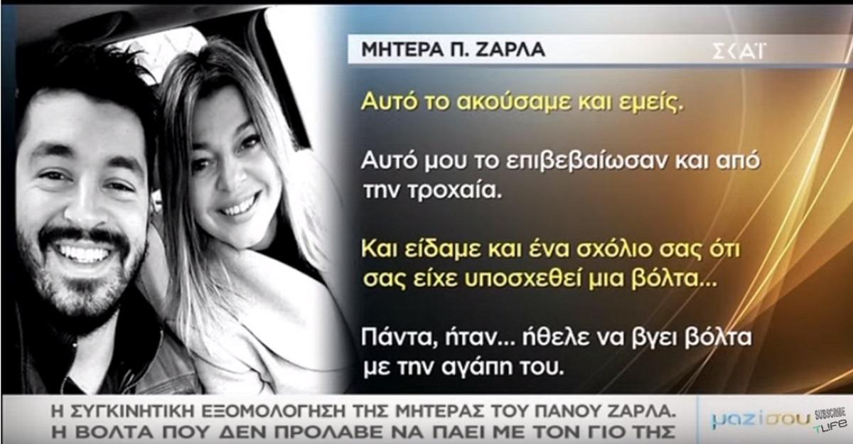 """Πάνος Ζάρλας: Η εξομολόγηση της μητέρας του στο """"Μαζί σου"""" – Το τροχαίο και τα όνειρά του [video]"""