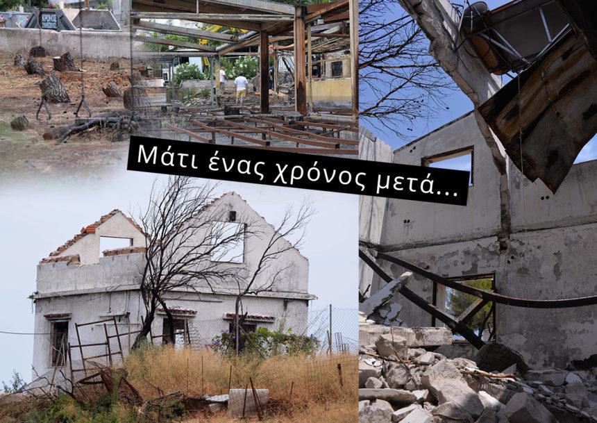 Μάτι: 21 συγκλονιστικές φωτογραφίες ένα χρόνο μετά την τραγωδία! Το οδοιπορικό του ΤLIFE | tlife.gr