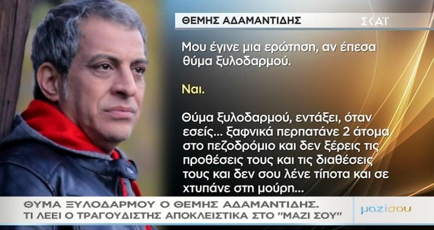 """Θέμης Αδαμαντίδης: Τι λέει αποκλειστικά στο """"Μαζί σου"""" για τον ξυλοδαρμό του – Video"""